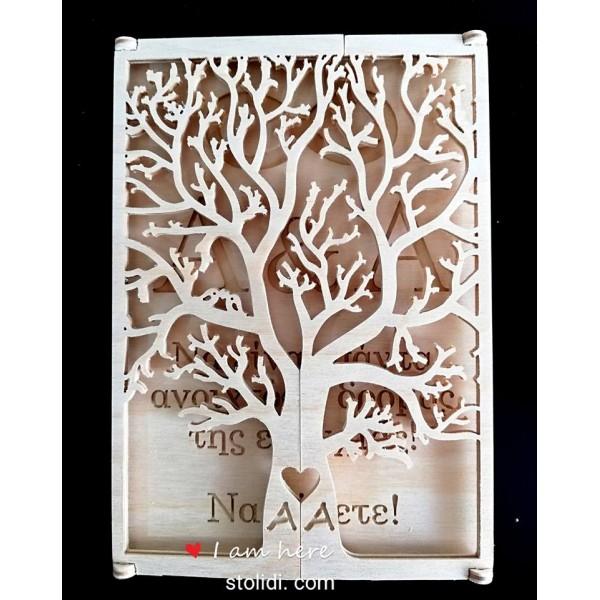 Δέντρο της ζωής κάρτα